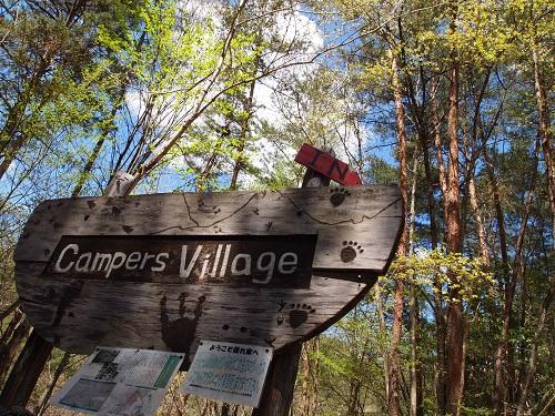 隠れ家的キャンプ場」信州伊那谷キャンパーズヴィレッジのおすすめ