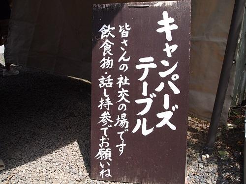 オートキャンプin勝浦まんぼう管理棟