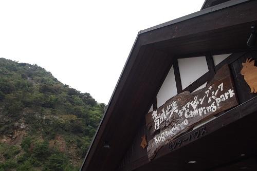 青川峡キャンピングパーク2