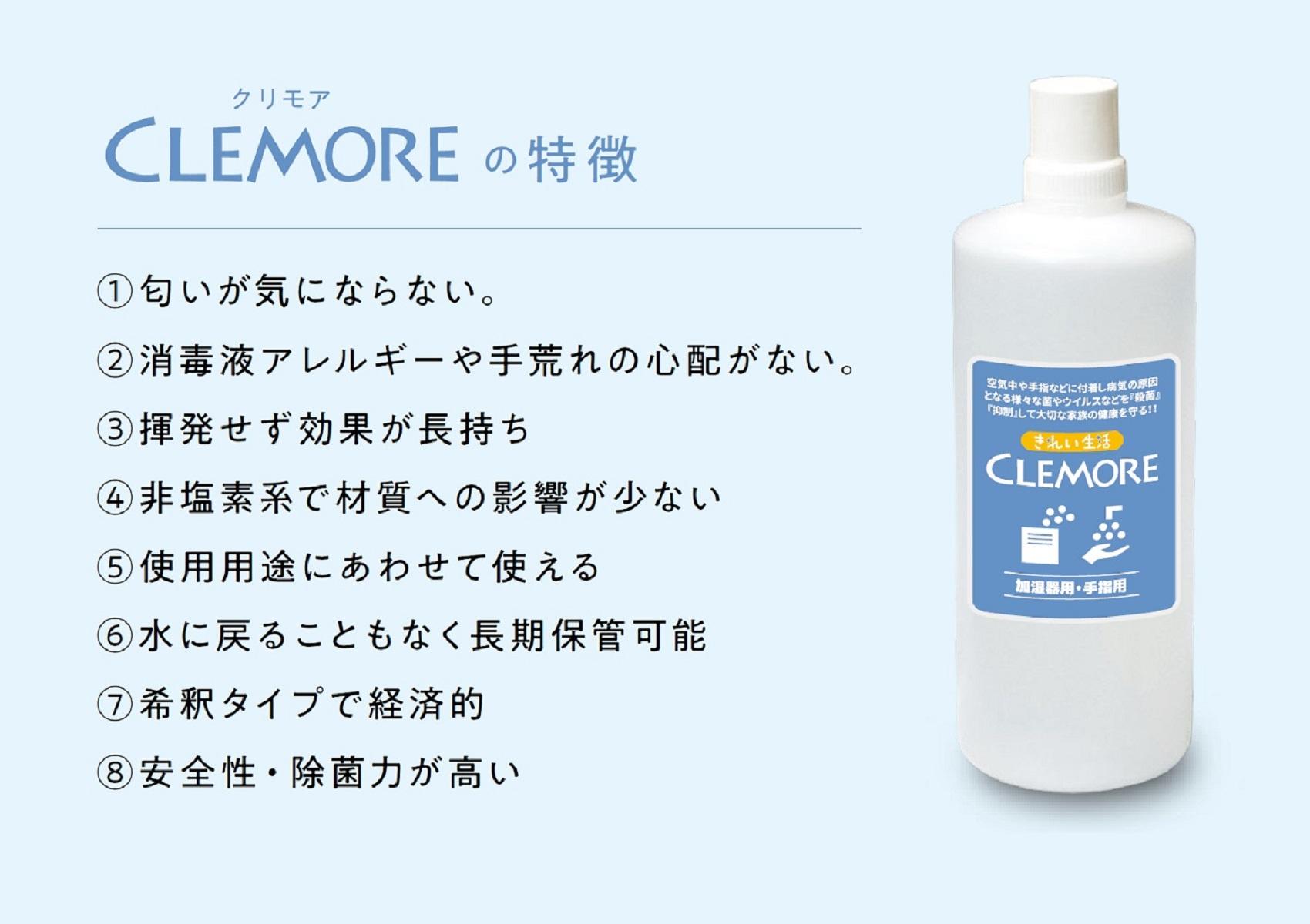 クリモアClemore
