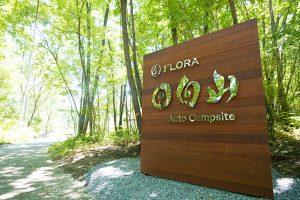 フローラ日向山キャンプサイト (20)