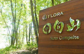 フローラ日向山キャンプサイト0